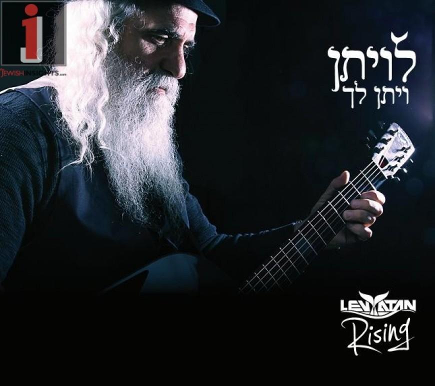 [Music] LevYatan – Veyiten Lecha