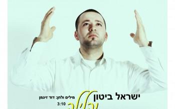 Yisroel Bitton – Halleluya