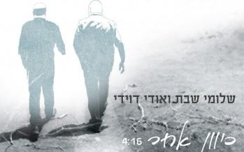 """Udi Davidi duet with Shlomi Shabat """"Kivon Acher"""""""