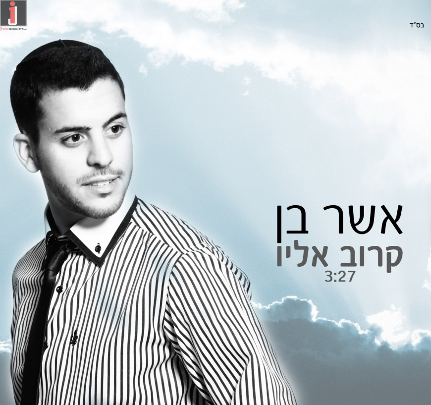 "Asher Ben with a new single ""Karov Elav"""