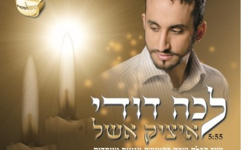 Itzik Eshel Presents: Lecha Dodi in five melodies