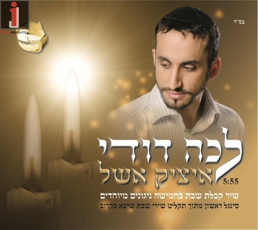 Itzik Eshel Presents: Lecha Dodi in five melodies