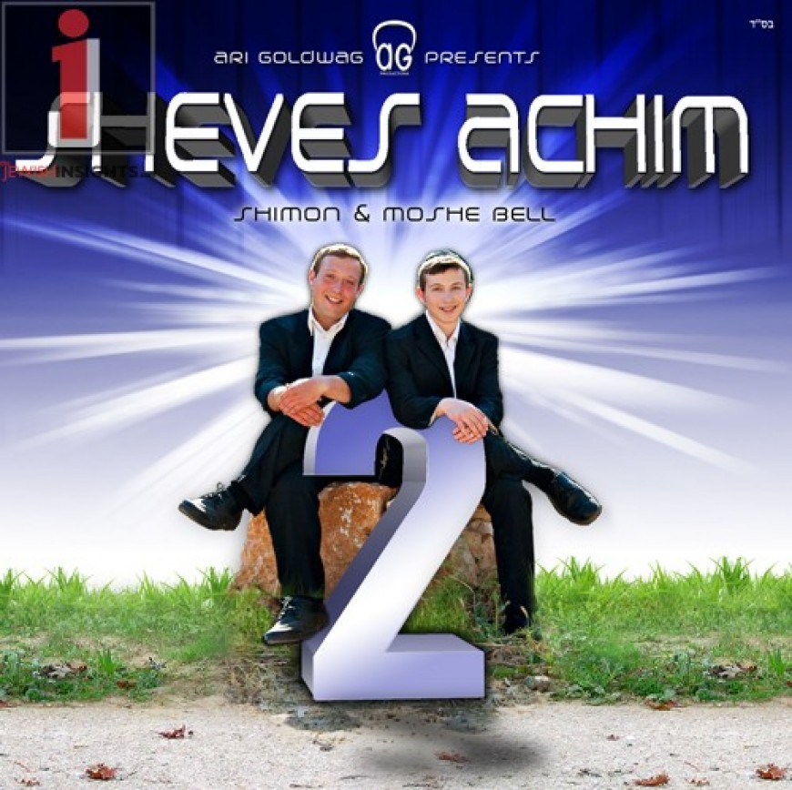 Sheves Achim 2: Cover and Pre Order Now!