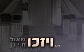 Shaul Hayun – Veyizku