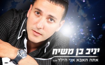 "Yaniv Ben Moshiach releases his fourth single ""Ata HoAbba Ani Hayeled"""