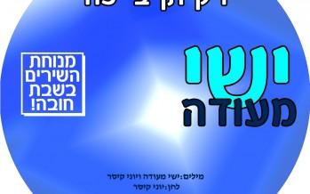 "Yishai with a new single ""Rak Ten Bi Koach"""