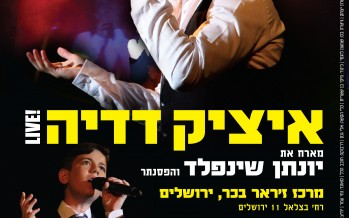 Itzik Dadya LIVE! DVD featuring Yonathan Shainfeld + Shows