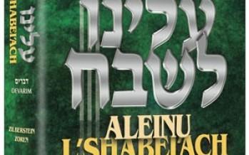 Aleinu L'Shabei'ach – Devarim