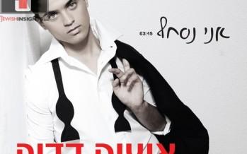[Exclusive] Itzik Dadya – Ani Nischaf vocal version