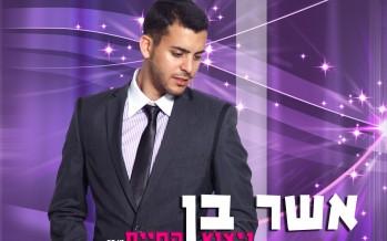 Asher Ben – Nitzutzus HaChayim