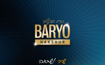 Finally BARYO's album is almost here!