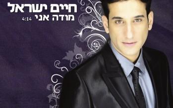 Chaim Yisrael – Modeh Ani