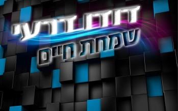 Dudu Deri – Simchas Chayim