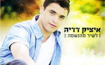 "Itzik Dadya with a New single ""Lashir MeHanshama"""