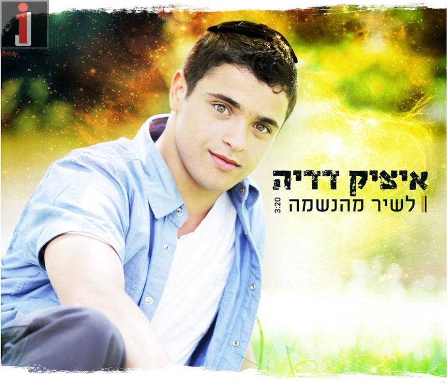 "Itzik Dadya with a New single ""Lashir MeHanshama"""