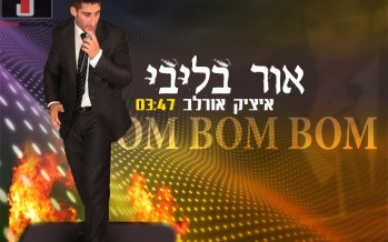"Itzik Orlev ""Ohr BeLibi"" dance floor increases the rate of summer"