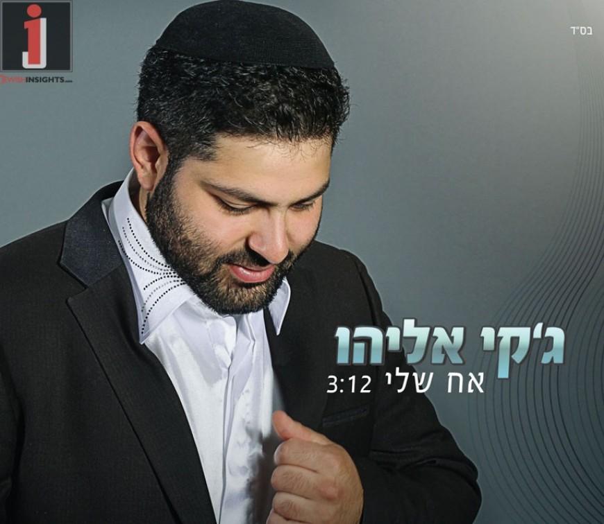 Jackie Eliyahu – Ach Sheli