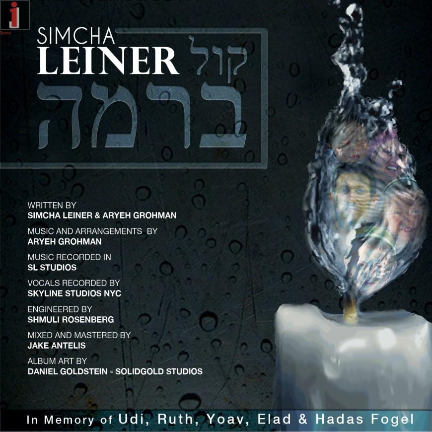 Kol Berama By Simcha Leiner
