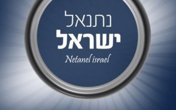 "Nesanel Yisroel returns with a new Single ""Neromima"""