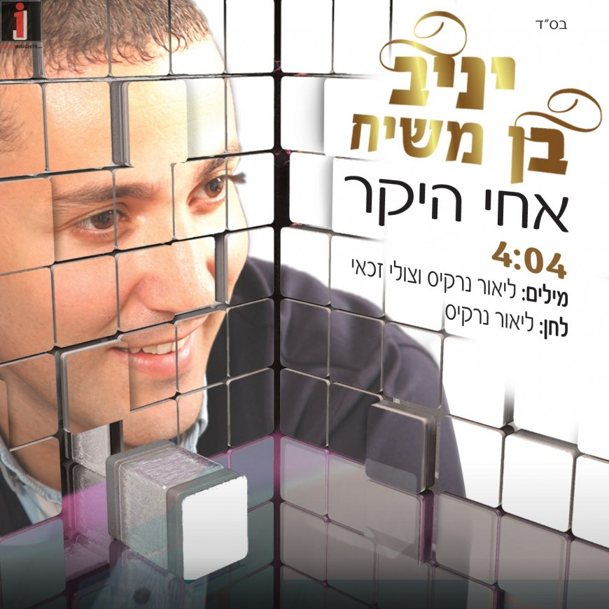 Yaniv Ben Moshiach – Achi HaYakar