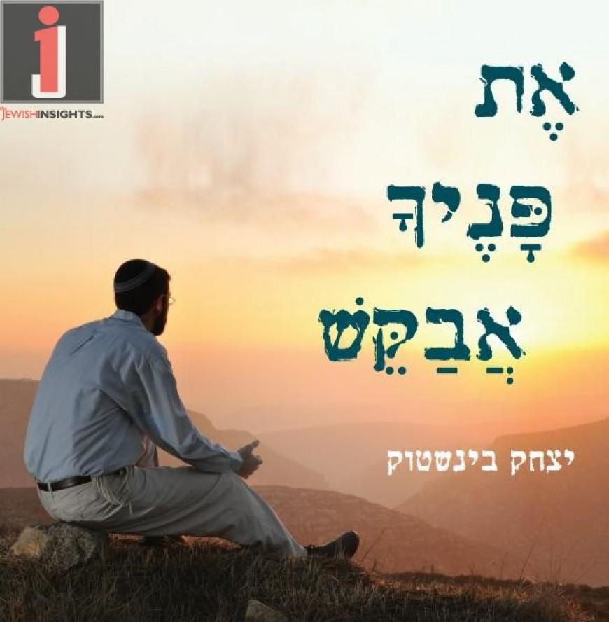 Yitzchok Binstock – Es Ponecho Avakeish