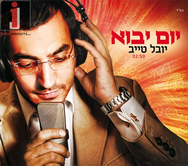 Yuval Tayeb – Yom Yavo