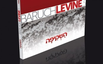 Coming This Week – All New Album from Baruch Levine!