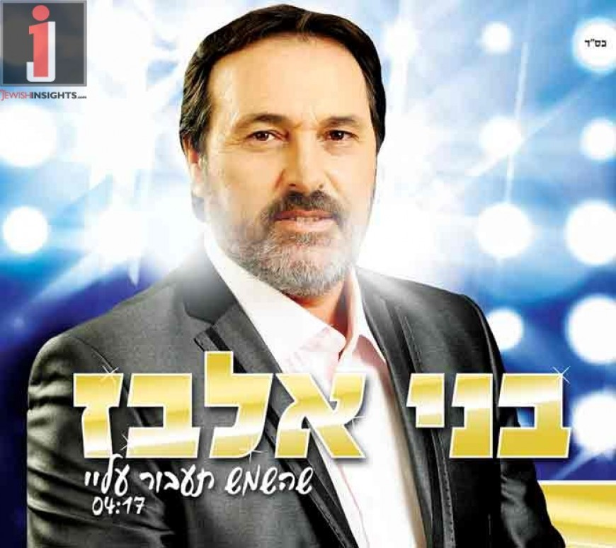 Benny Elbaz sings Rak Tefilla (SheHashemesh Taavor Olay)