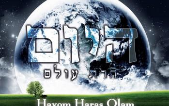 Yeshiva Ateres Shmuel of Waterbury presents: Hayom Haras Olam