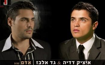 Itzik Dadya & Gad Elbaz – Adam
