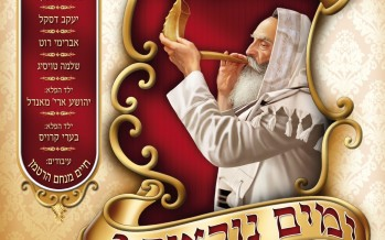 Lchaim Tish series presents: Yomim Noroim 2