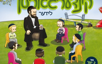 Lchaim presents: Lchaim Kindergarten