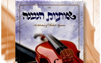 "New Chabad Niggunim CD ""Oisiyois Hanegina"""