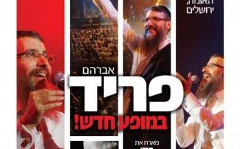 Sharing one stage: Avraham Fried & Rami Kleinstein