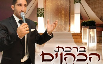 Itzik Orlev gives you a Bracha with Birchas Kohanim