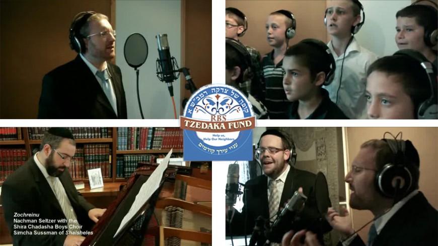 RBS Tzedaka Fund presents: Zochreinu FREE DOWNLOAD – feat. Nachman Seltzer, Shira Chadasha Boys Choir & Simcha Sussman