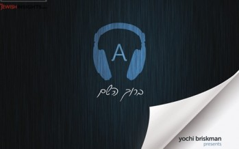 Yochi Briskman Presents Amram Adar's New CD – Baruch Hashem!