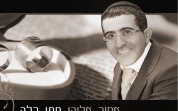 Amir Eliyahu – Chassan Kallah