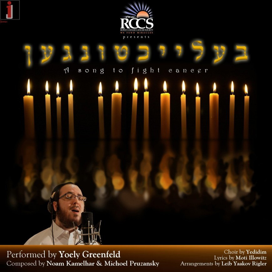 RCCS New Music Video with Yoely Greenfeld