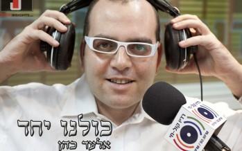 Elad Cohen – Kulanu Yachad