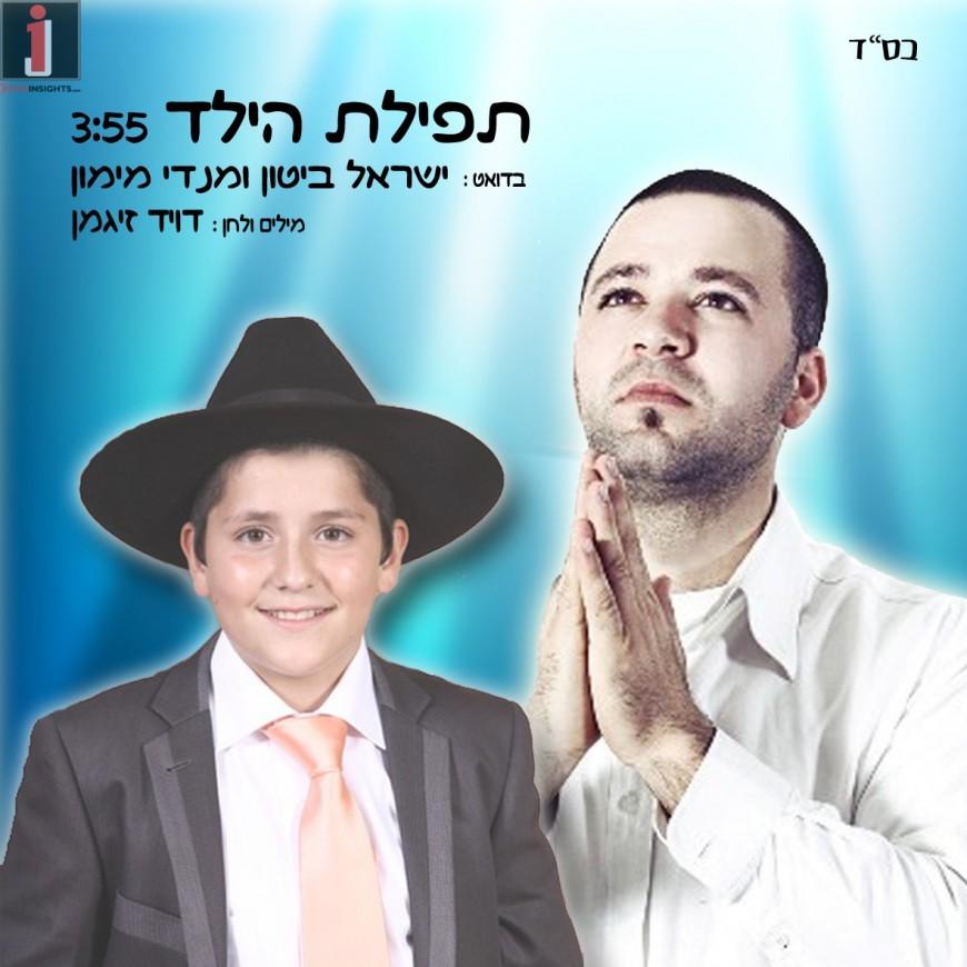Tefillla Hayeled – Yisroel Bitton & Mendy Maymon