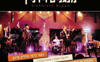 Chilik Frank & Noar Carmi present: Viznitz Nigunim