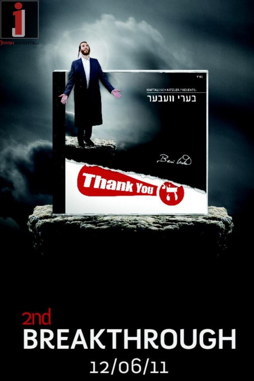 Beri Weber – Thank You Hashem SAMPLER