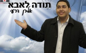 Eliran Deri – Toda L'abba