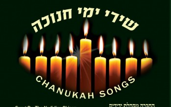 New for Chanukah from MRM Music
