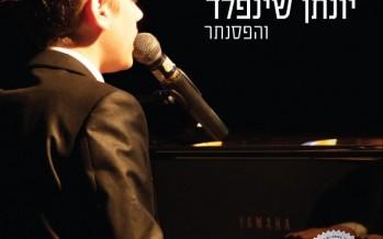 Yonatan Shainfeld And The Piano DVD