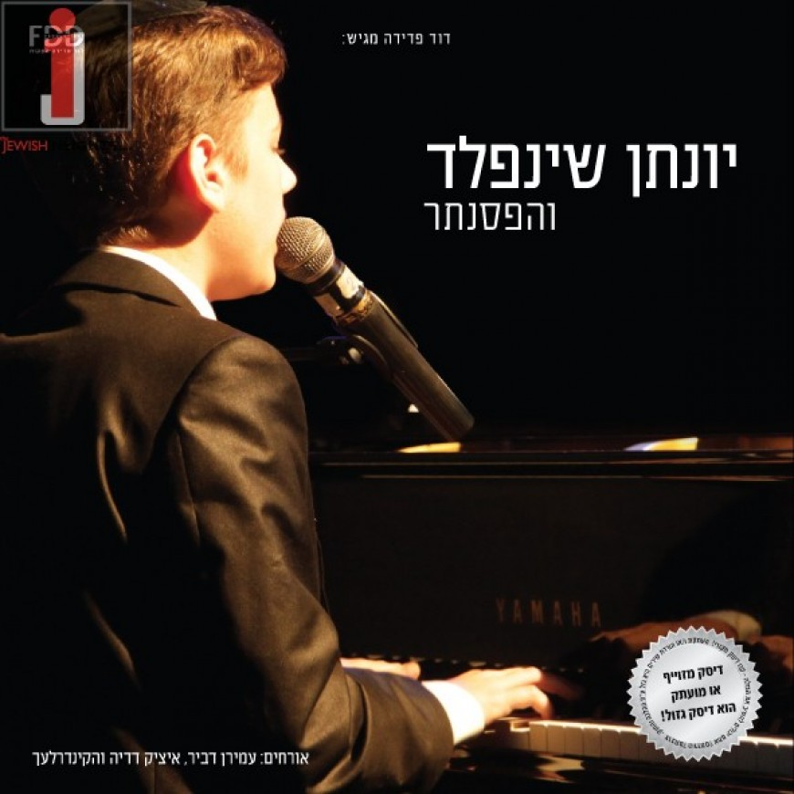 Yonatan Shainfeld And The Piano DVD