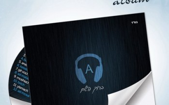 "Check Out the Adar ""Baruch Hashem"" Audio Sampler"