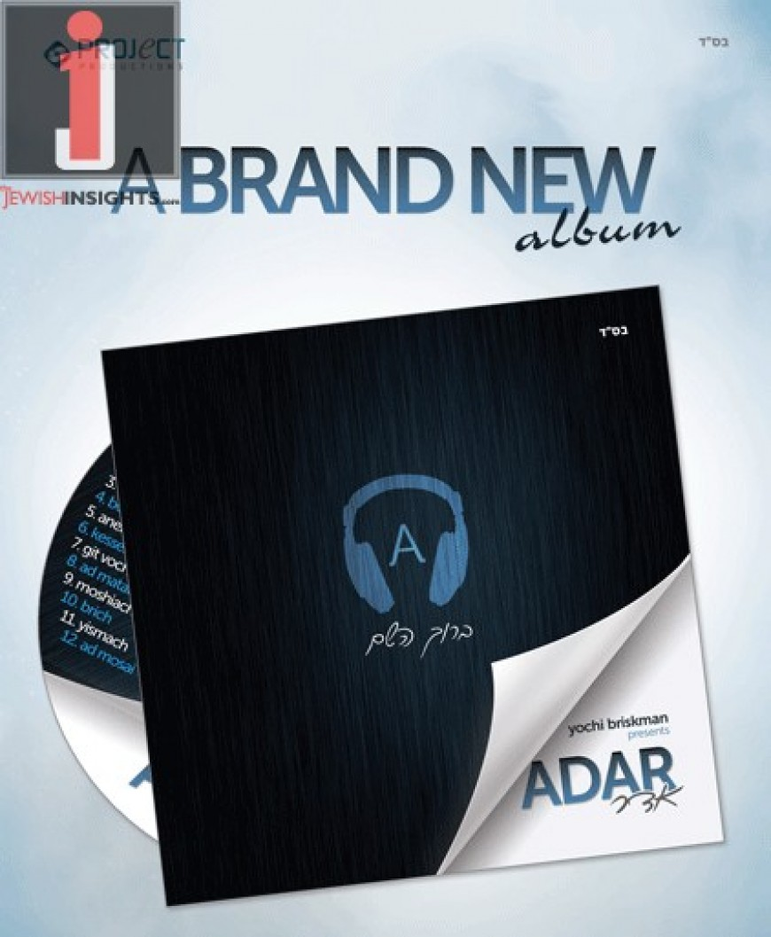 """Check Out the Adar """"Baruch Hashem"""" Audio Sampler"""