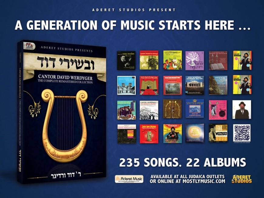 Uvishirei Dovid: The Remastered David Werdyger Collection – Available Now